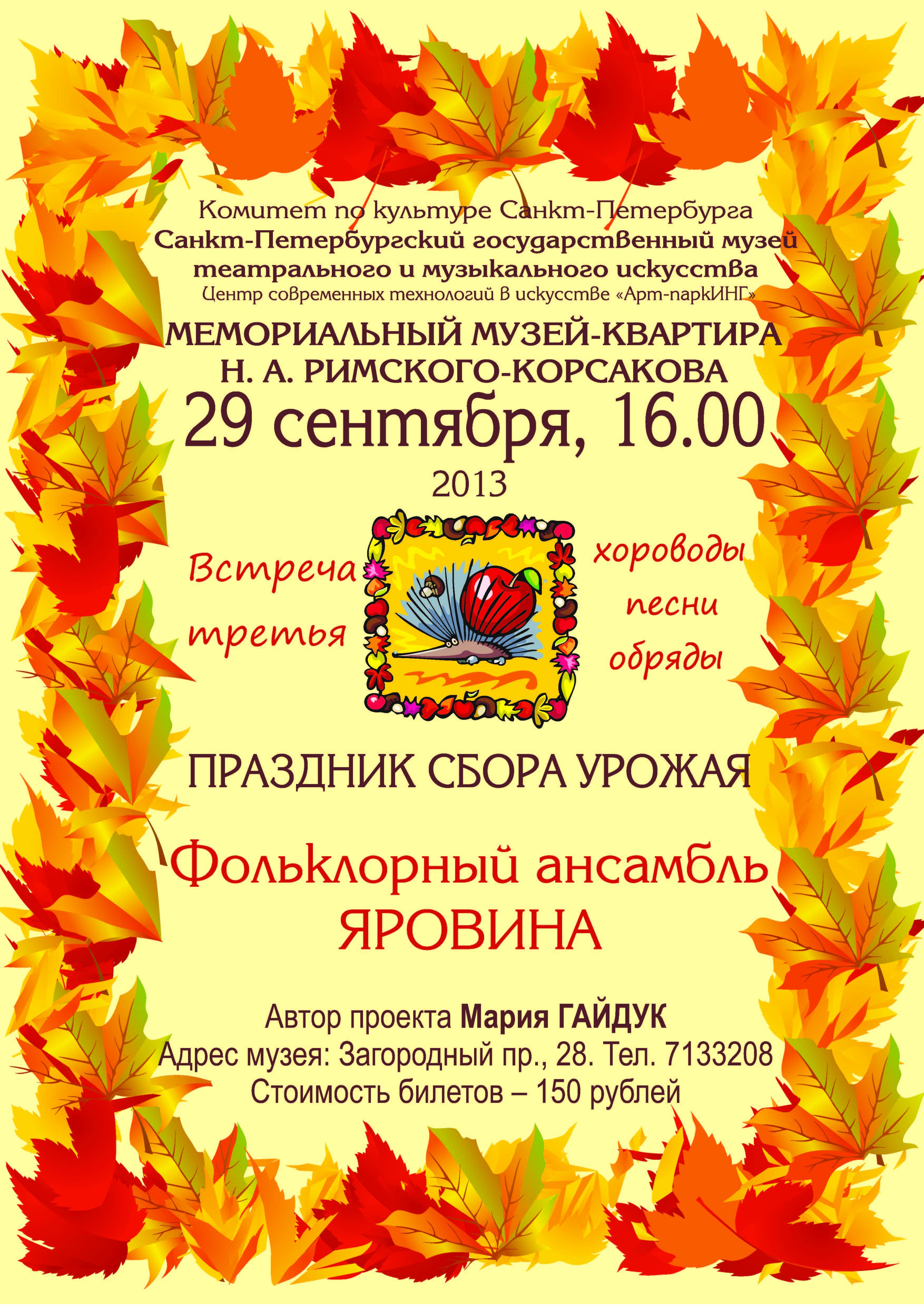 September_fest_afisha_KRIV_A5